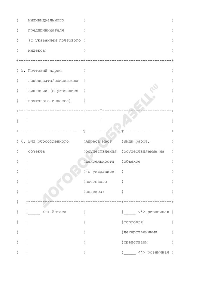 Заявление о предоставлении лицензии на осуществление фармацевтической деятельности. Страница 3