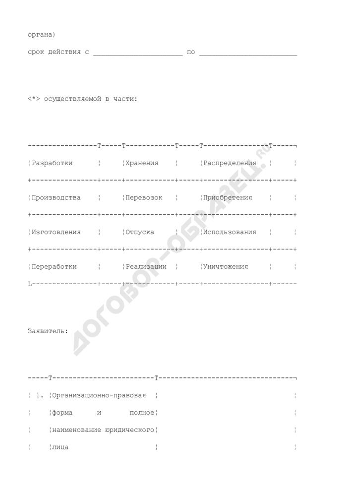 """Заявление о предоставлении лицензии на деятельность, связанную с оборотом психотропных веществ, внесенных в список III в соответствии с Федеральным законом от 8 января 1998 г. N 3-ФЗ """"О наркотических средствах и психотропных веществах"""" (для юридического лица). Страница 2"""
