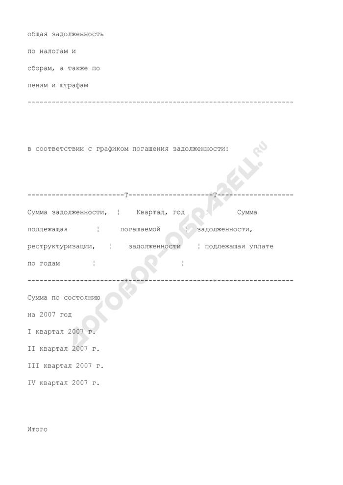 Заявление о предоставлении права на реструктуризацию задолженности по налогам и сборам, подлежащим зачислению в федеральный бюджет, а также задолженности по начисленным пеням и штрафам. Страница 3