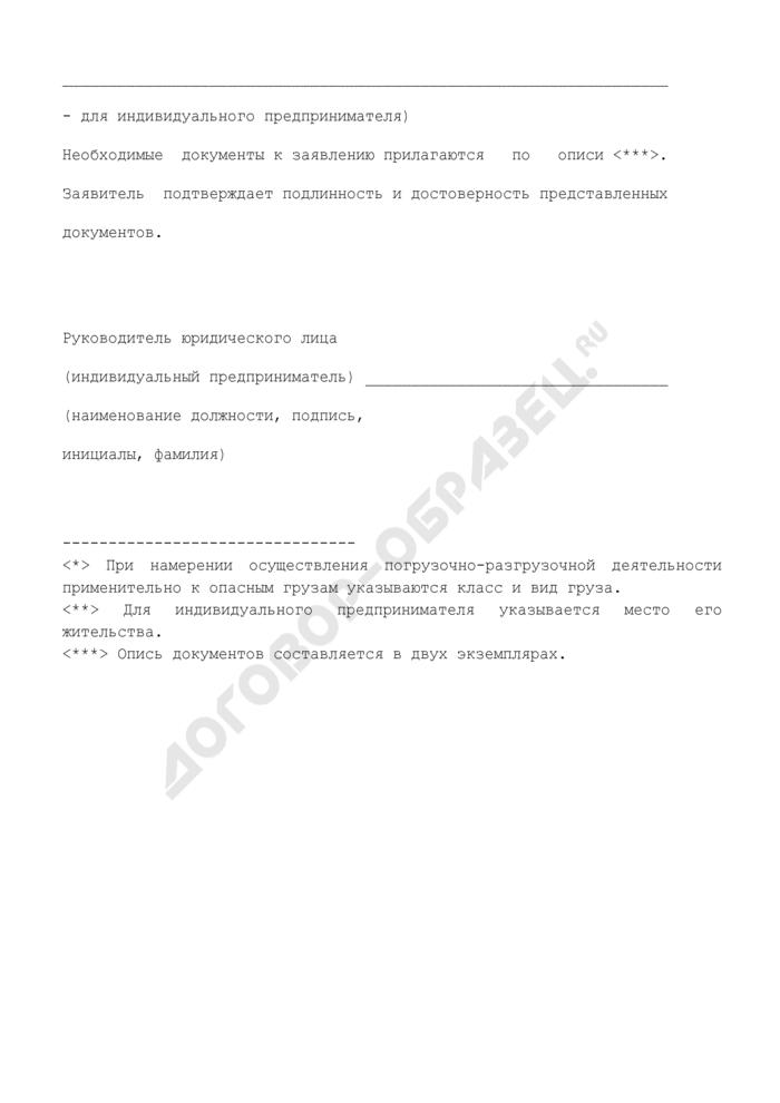 Заявление о предоставлении (продлении срока действия, переоформлении) лицензии на осуществление перевозок железнодорожным транспортом грузов. Страница 3