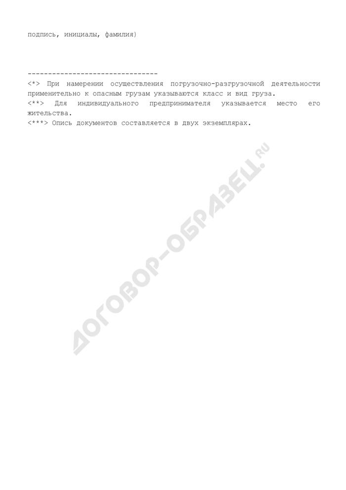 Заявление о предоставлении (продлении срока действия, переоформлении) лицензии на транспортировку грузов по железнодорожным путям общего пользования. Страница 3