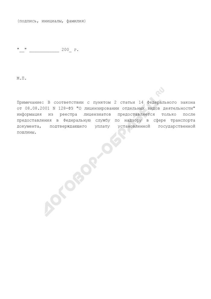 Заявление о предоставлении информации из реестра лицензиатов, осуществляющих свою деятельность в области железнодорожного транспорта (при осуществлении транспортировки грузов по железнодорожным путям общего пользования). Страница 2