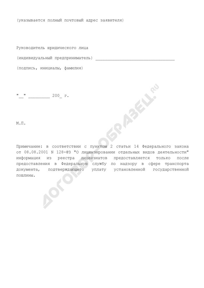 Заявление о предоставлении информации из реестра лицензиатов в области железнодорожного транспорта (по перевозкам железнодорожным транспортом грузобагажа). Страница 2