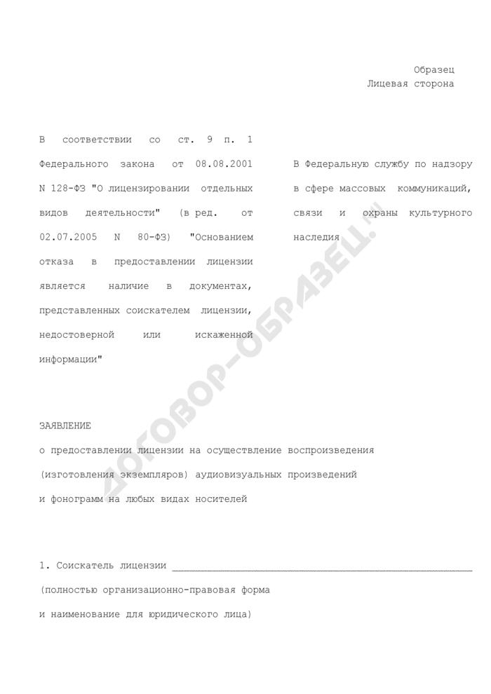Заявление о предоставлении лицензии на осуществление воспроизведения (изготовления экземпляров) аудиовизуальных произведений и фонограмм на любых видах носителей (образец). Страница 1