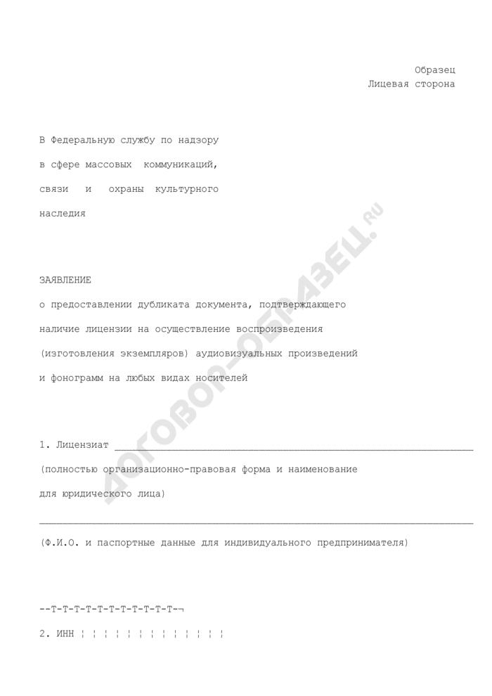 Заявление о предоставлении дубликата документа, подтверждающего наличие лицензии на осуществление воспроизведения (изготовления экземпляров) аудиовизуальных произведений и фонограмм на любых видах носителей (образец). Страница 1