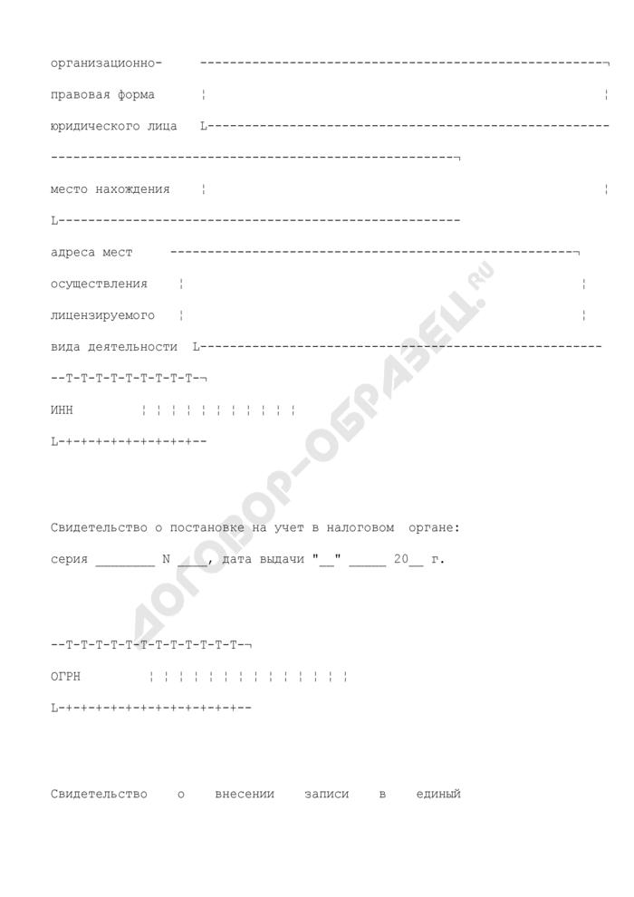 Заявление о предоставлении лицензии на осуществление аудиторской деятельности (для юридического лица). Форма N 1-ЛА. Страница 2