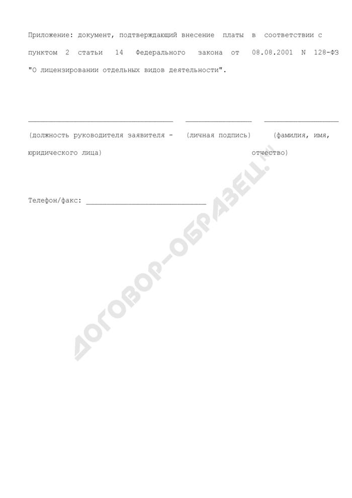 Заявление о предоставлении информации, содержащейся в реестре лицензий на осуществление аудиторской деятельности. Форма N 12-ЛА. Страница 2