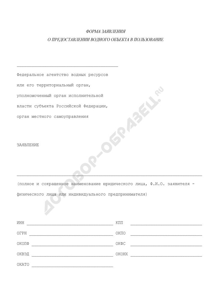 Заявление о предоставлении водного объекта в пользование. Страница 1