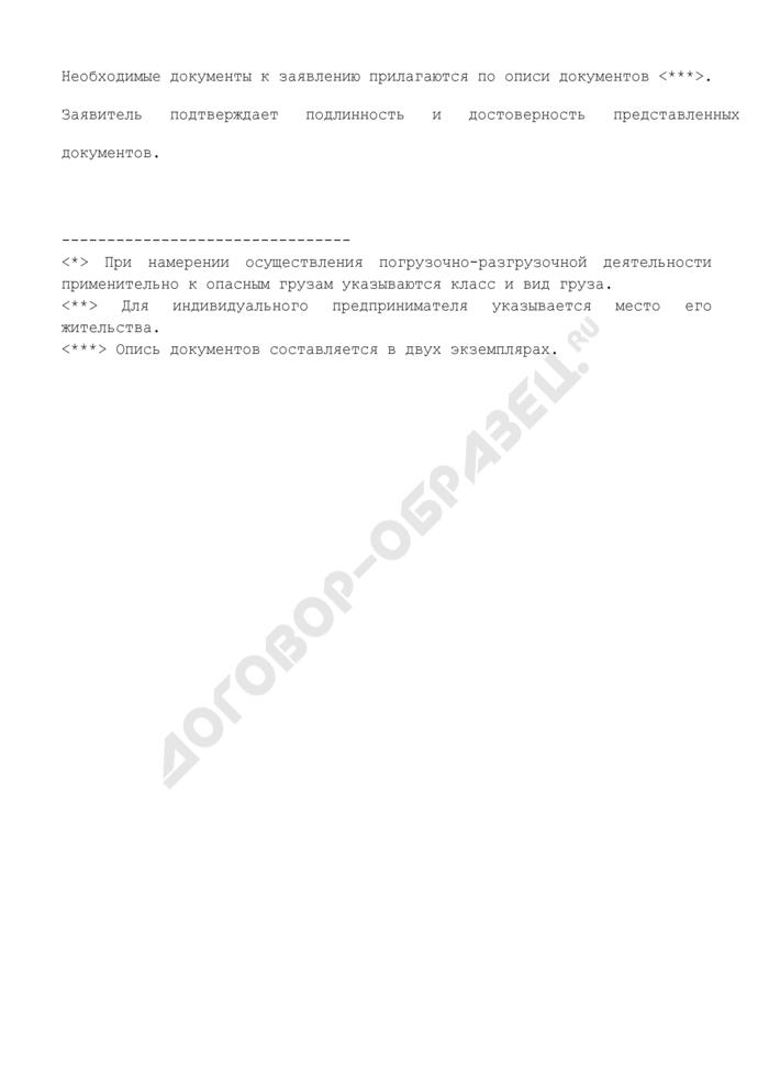 Заявление о предоставлении (продлении срока действия, переоформлении) лицензии на осуществление лицензируемого вида деятельности на железнодорожном транспорте (образец). Страница 3
