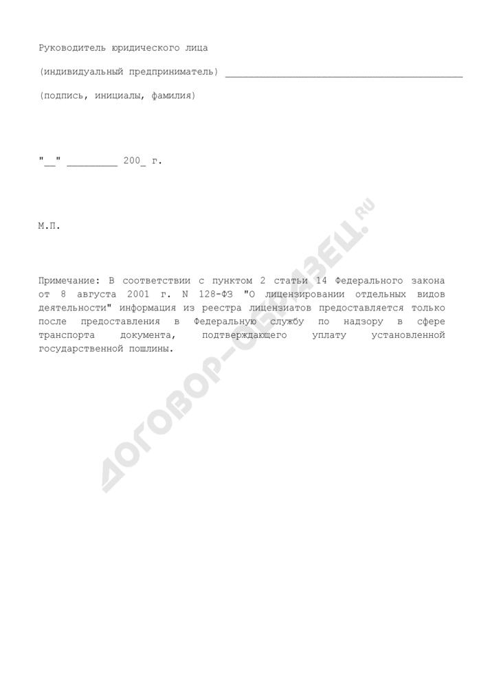 Заявление о предоставлении выписки из реестра лицензий на осуществление лицензируемого вида деятельности на железнодорожном транспорте (образец). Страница 2