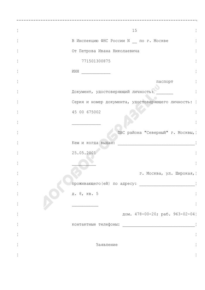 Заявление о предоставлении социального налогового вычета в связи с расходами на лечение (пример). Страница 1