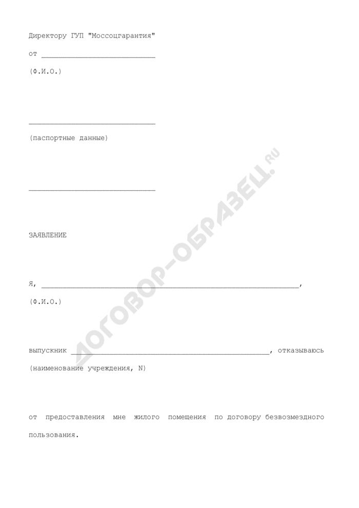 Заявление выпускника детского дома или школы-интерната об отказе от предоставления жилого помещения по договору безвозмездного пользования. Страница 1