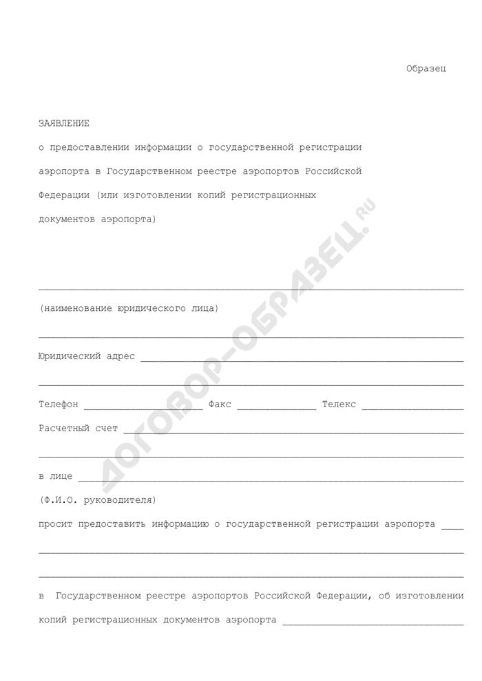 Заявление о предоставлении информации о государственной регистрации аэропорта в Государственном реестре аэропортов Российской Федерации (или изготовлении копий регистрационных документов аэропорта) (образец). Страница 1