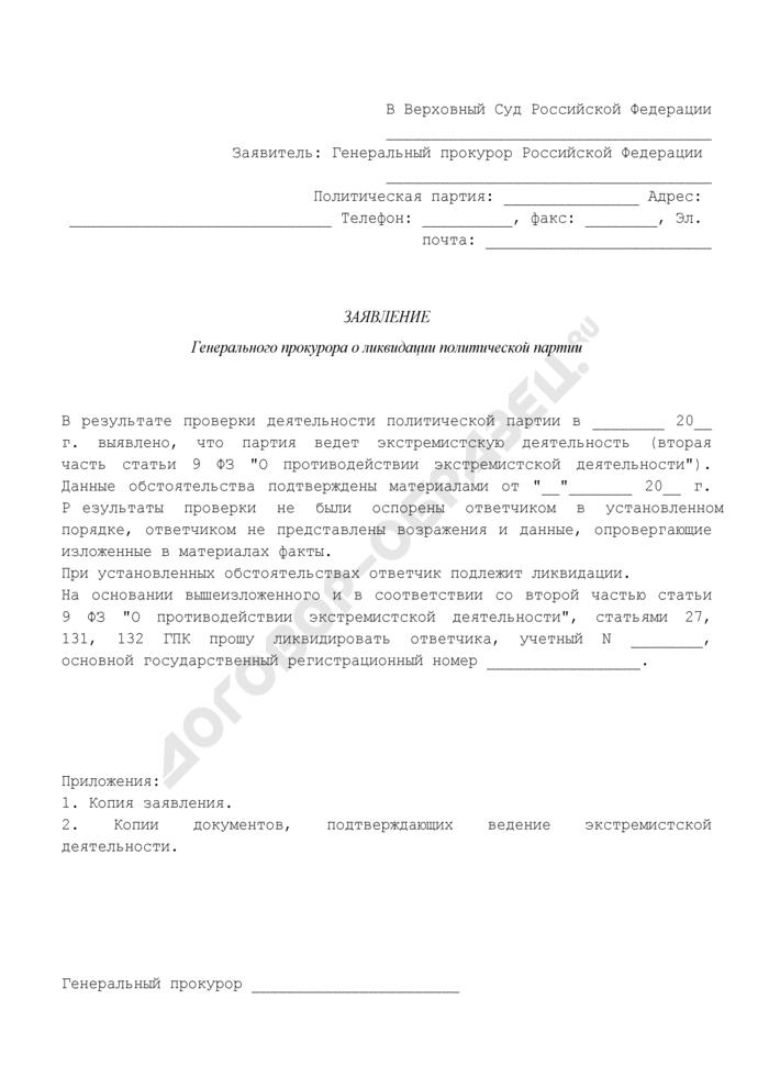 Заявление Генерального прокурора о ликвидации политической партии. Страница 1