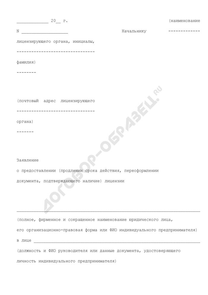 Заявление о предоставлении (продлении срока действия, переоформлении документа, подтверждающего наличие) лицензии по техническому обслуживанию шифровальных (криптографических) средств. Страница 1