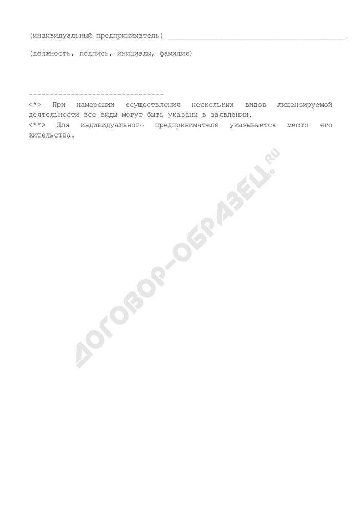 Заявление о предоставлении (продлении срока действия, переоформлении документа, подтверждающего наличие) лицензии по распространению шифровальных (криптографических) средств. Страница 3