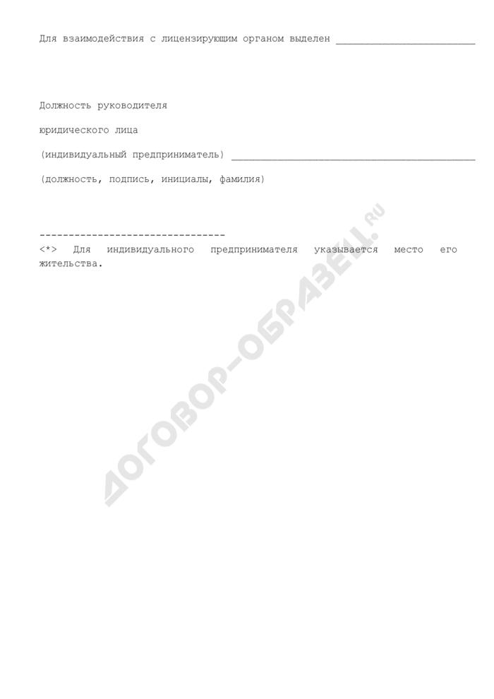 Заявление о предоставлении (продлении срока действия, переоформлении документа, подтверждающего наличие) лицензии на разработку и (или) производство средств защиты конфиденциальной информации. Страница 3