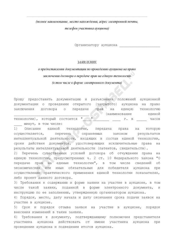 Заявление о предоставлении документации по проведению аукциона на право заключения договора о передаче прав на единую технологию (в том числе в форме электронного документа). Страница 1