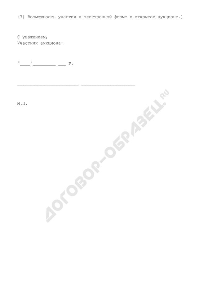 Заявление о предоставлении документации по проведению аукциона на право заключения договора о передаче прав на единую технологию (в том числе в форме электронного документа). Страница 2