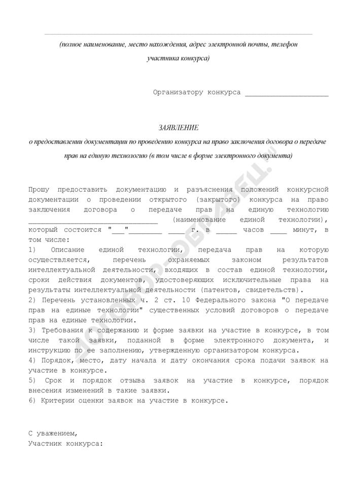 Заявление о предоставлении документации по проведению конкурса на право заключения договора о передаче прав на единую технологию (в том числе в форме электронного документа). Страница 1