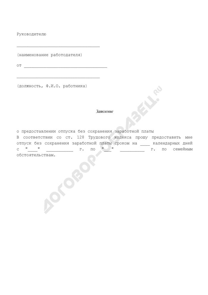Заявление о предоставлении отпуска без сохранения заработной платы. Страница 1