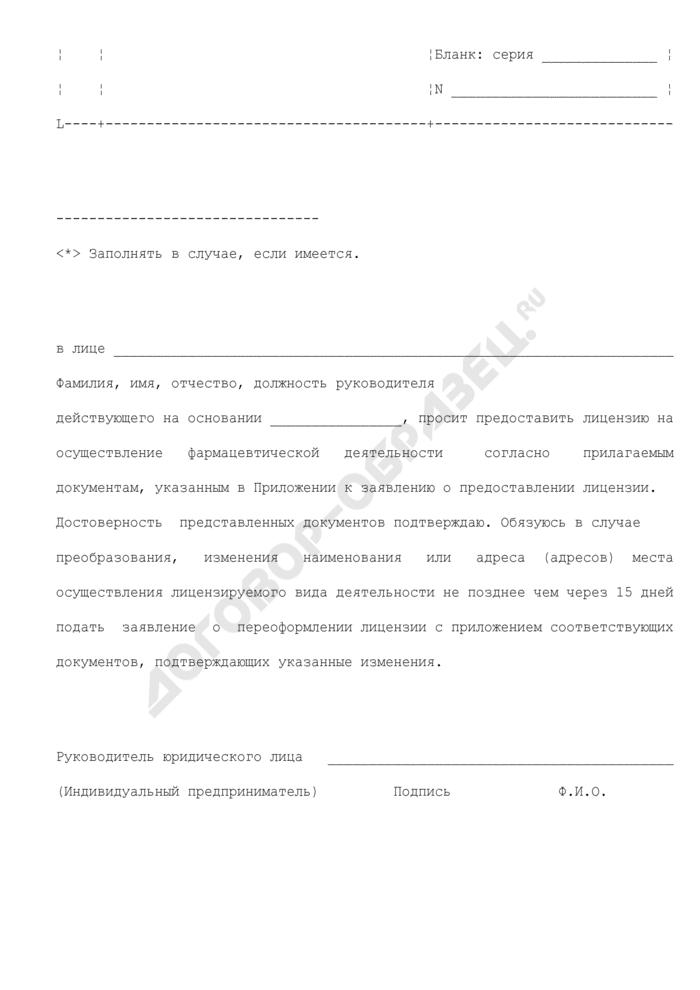 Заявление о предоставлении лицензии на осуществление фармацевтической деятельности в сфере обращения лекарственных средств, предназначенных для животных. Страница 3