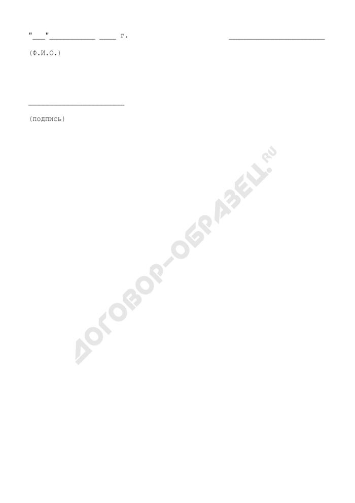 Заявление о предоставлении профессионального налогового вычета (в налоговый орган от налогоплательщика, получающего авторское вознаграждение, при документальном подтверждении произведенных расходов). Страница 2
