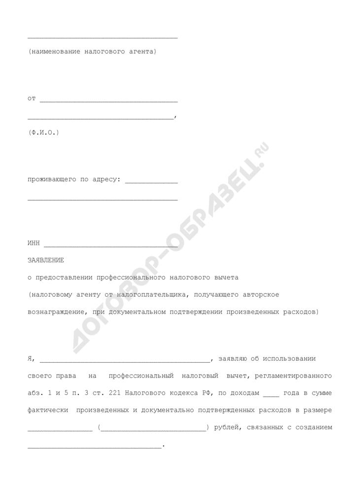 Заявление о предоставлении профессионального налогового вычета (налоговому агенту от налогоплательщика, получающего авторское вознаграждение, при документальном подтверждении произведенных расходов). Страница 1