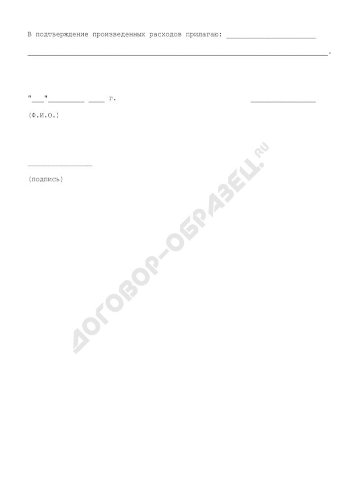 Заявление о предоставлении профессионального налогового вычета (налоговому агенту от налогоплательщика, получающего авторское вознаграждение, при документальном подтверждении произведенных расходов). Страница 2