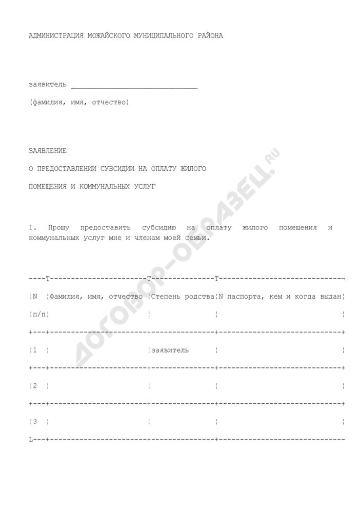 Заявление о предоставлении субсидии на оплату жилого помещения и коммунальных услуг на территории Можайского муниципального района Московской области. Страница 1