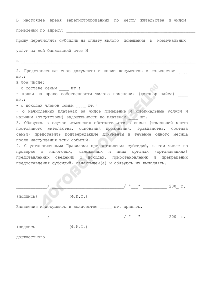 Заявление о предоставлении субсидии на оплату жилого помещения и коммунальных услуг на территории Можайского муниципального района Московской области. Страница 2