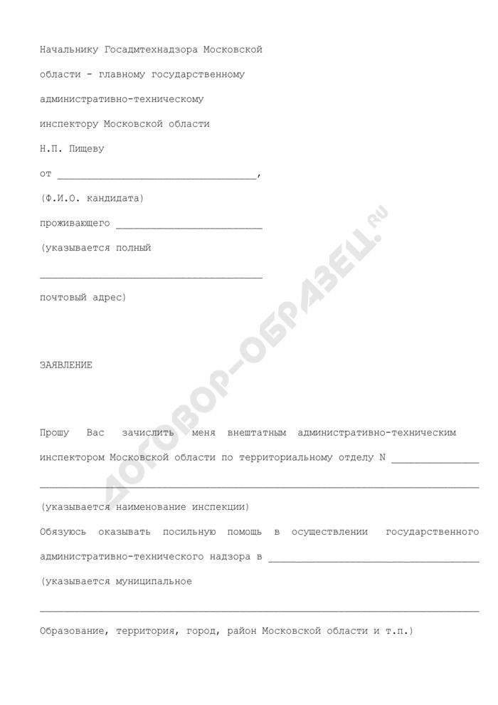 Заявление гражданина о зачислении его внештатным административно-техническим инспектором Московской области. Страница 1