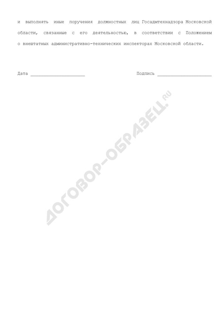 Заявление гражданина о зачислении его внештатным административно-техническим инспектором Московской области. Страница 2