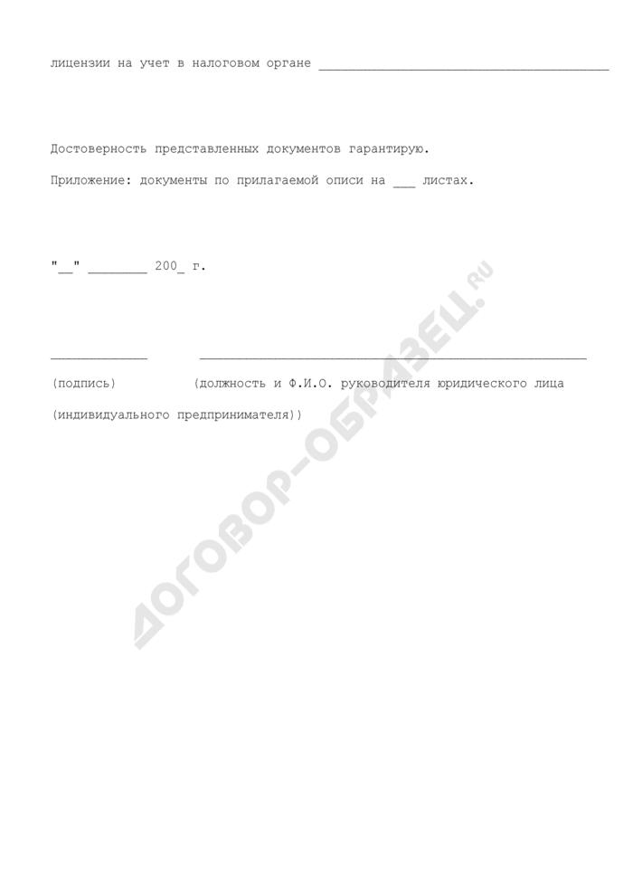 Заявление о предоставлении (продлении, переоформлении) лицензии на осуществление деятельности по эксплуатации химически опасных производственных объектов (образец). Страница 3