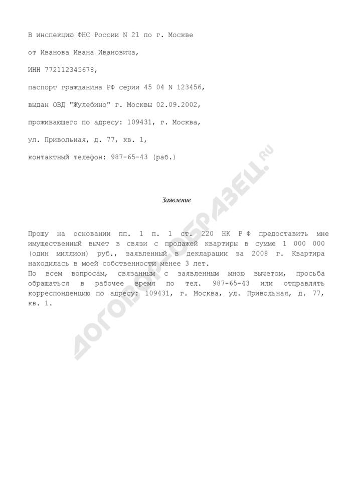 Заявление о предоставлении имущественного вычета в связи с продажей квартиры (пример). Страница 1