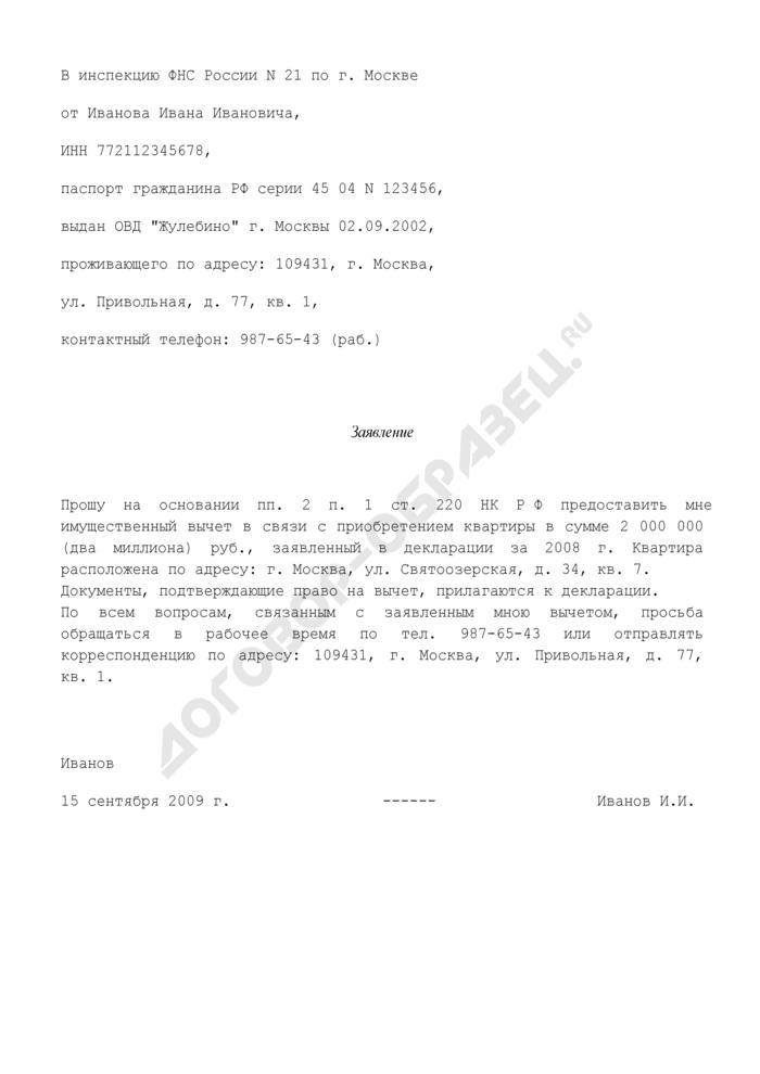 Заявление о предоставлении имущественного вычета в связи с покупкой квартиры (пример). Страница 1