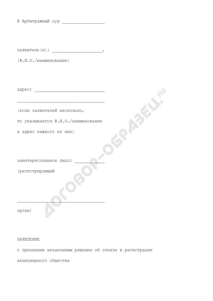 Заявление о признании недействительным решения об отказе в регистрации акционерного общества. Страница 1