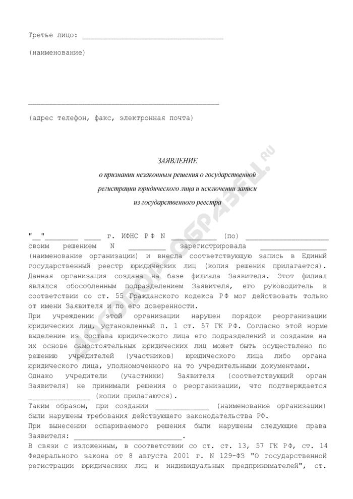 Заявление о признании незаконным решения о государственной регистрации юридического лица и исключении записи из государственного реестра. Страница 2