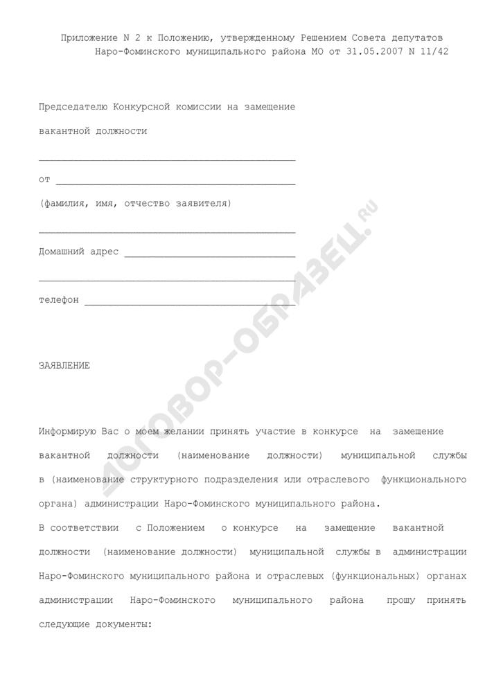 Заявление гражданина (кандидата), изъявившего желание участвовать в конкурсе на замещение вакантной должности муниципальной службы в Наро-Фоминском муниципальном районе МО. Страница 1
