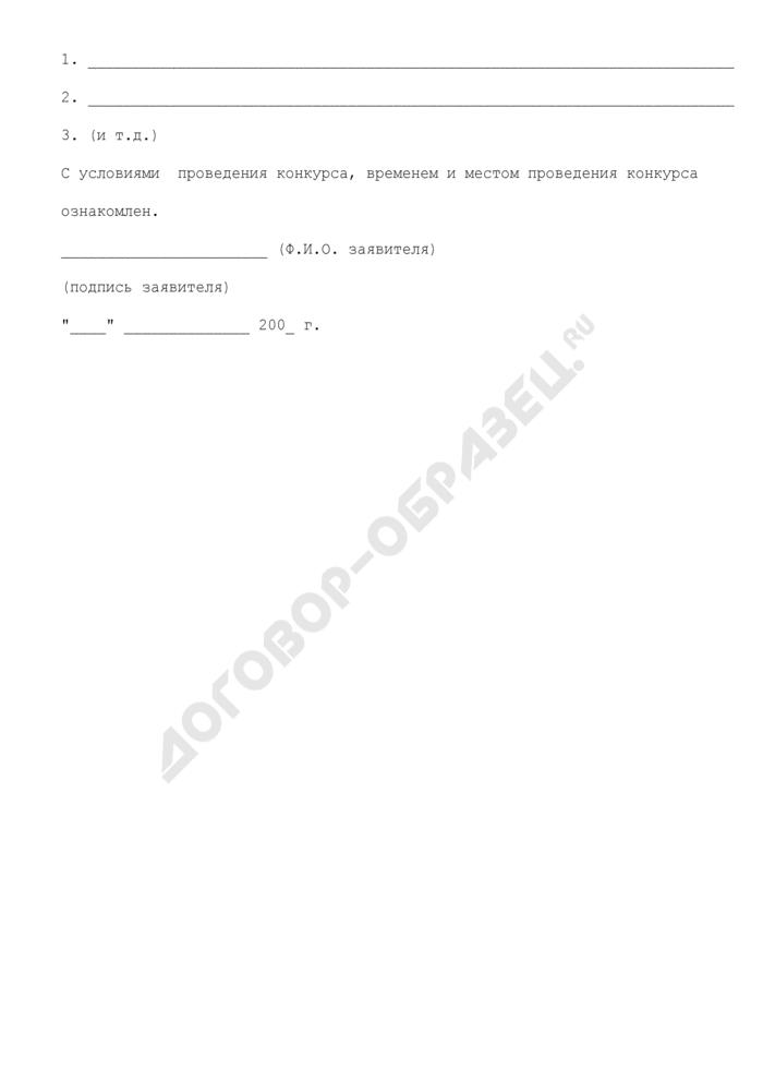 Заявление гражданина (кандидата), изъявившего желание участвовать в конкурсе на замещение вакантной должности муниципальной службы в Наро-Фоминском муниципальном районе МО. Страница 2
