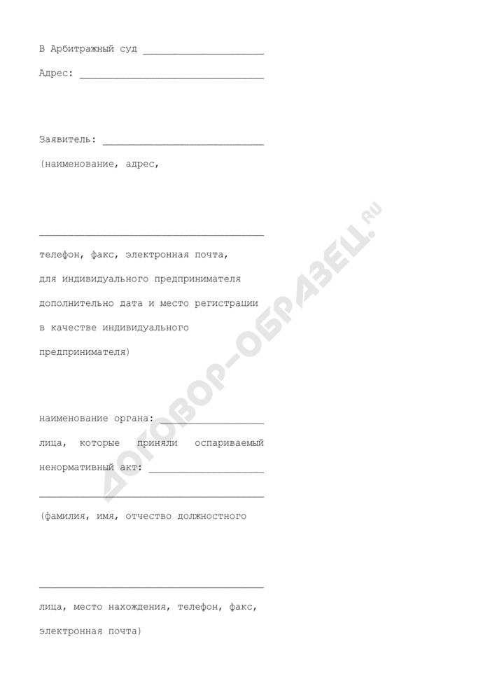 Заявление о признании недействительным ненормативного акта государственных органов (органов местного самоуправления, иных органов). Страница 1