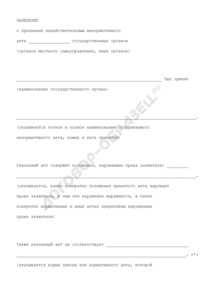 Заявление о признании недействительным ненормативного акта государственных органов (органов местного самоуправления, иных органов). Страница 2