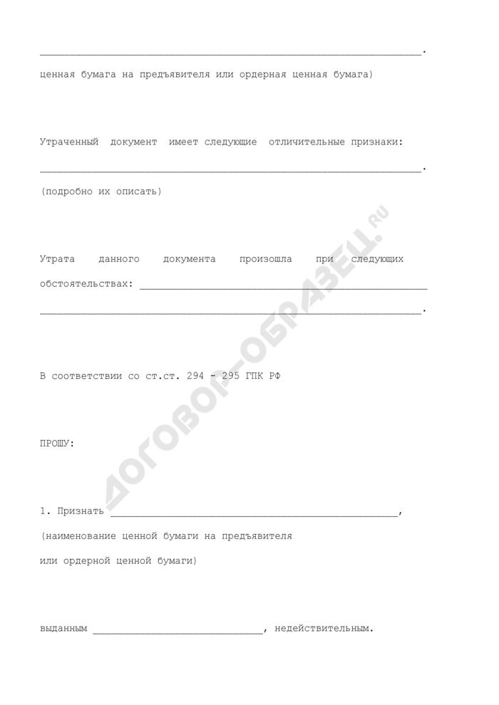 Заявление о признании недействительной утраченной ценной бумаги на предъявителя или ордерной ценной бумаги и о восстановлении прав по ним. Страница 2