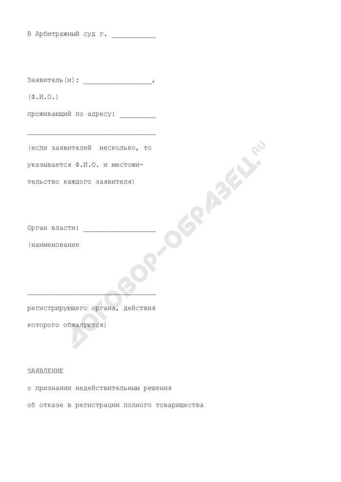 Заявление о признании недействительным решения об отказе в регистрации полного товарищества. Страница 1
