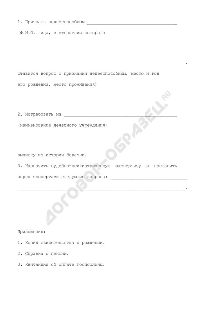 Заявление о признании гражданина недееспособным. Страница 3