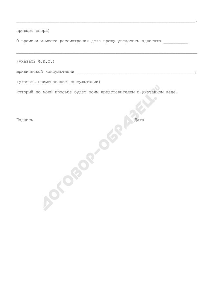 Заявление о приглашении адвоката к участию в деле. Страница 2