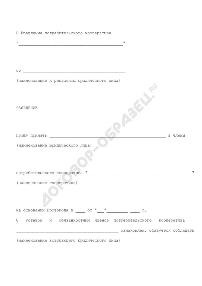 Заявление о принятии юридического лица в члены потребительского кооператива. Страница 1