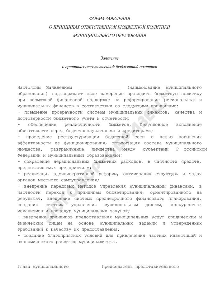 Заявление о принципах ответственной бюджетной политики муниципального образования. Страница 1