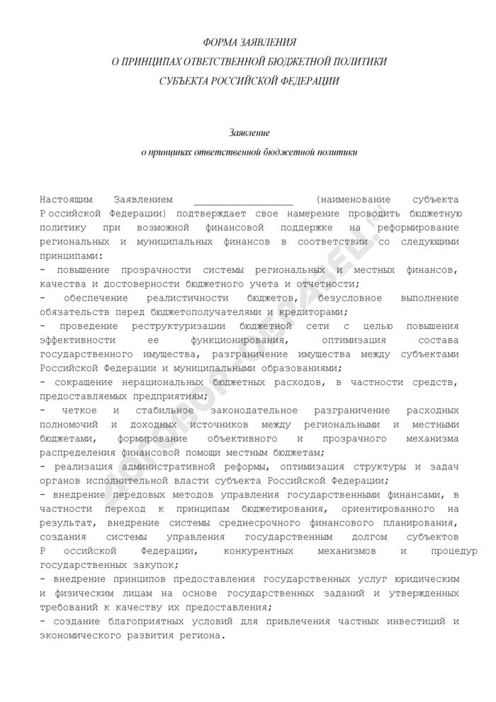 Заявление о принципах ответственной бюджетной политики субъекта Российской Федерации. Страница 1
