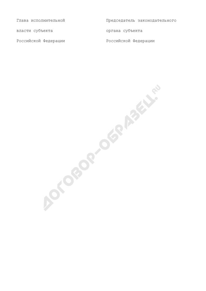 Заявление о принципах ответственной бюджетной политики субъекта Российской Федерации. Страница 2